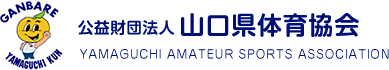 公益財団法人山口県体育協会 YAMAGUCHI AMATEUR SPORTS ASSOCIATION