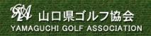 山口県ゴルフ協会