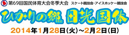 栃木冬季国体スケート・アイスホッケー競技会