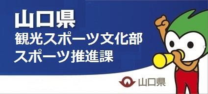 山口県観光スポーツ文化部スポーツ推進課