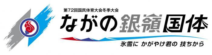 長野冬季国体