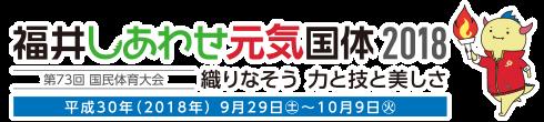 第73回福井国体