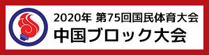 2020中国ブロック大会(鳥取県)