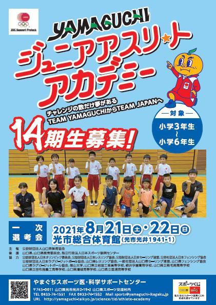 山口県体育協会